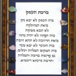 Birkat HaEsek -Blessing for Business / Hoshen Gems