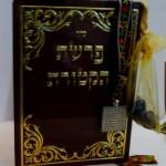 Amulet with Parashat Ketoret