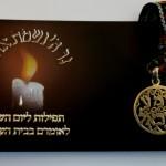 """Amulet """"Ner Hashem Nishmat Adam"""""""