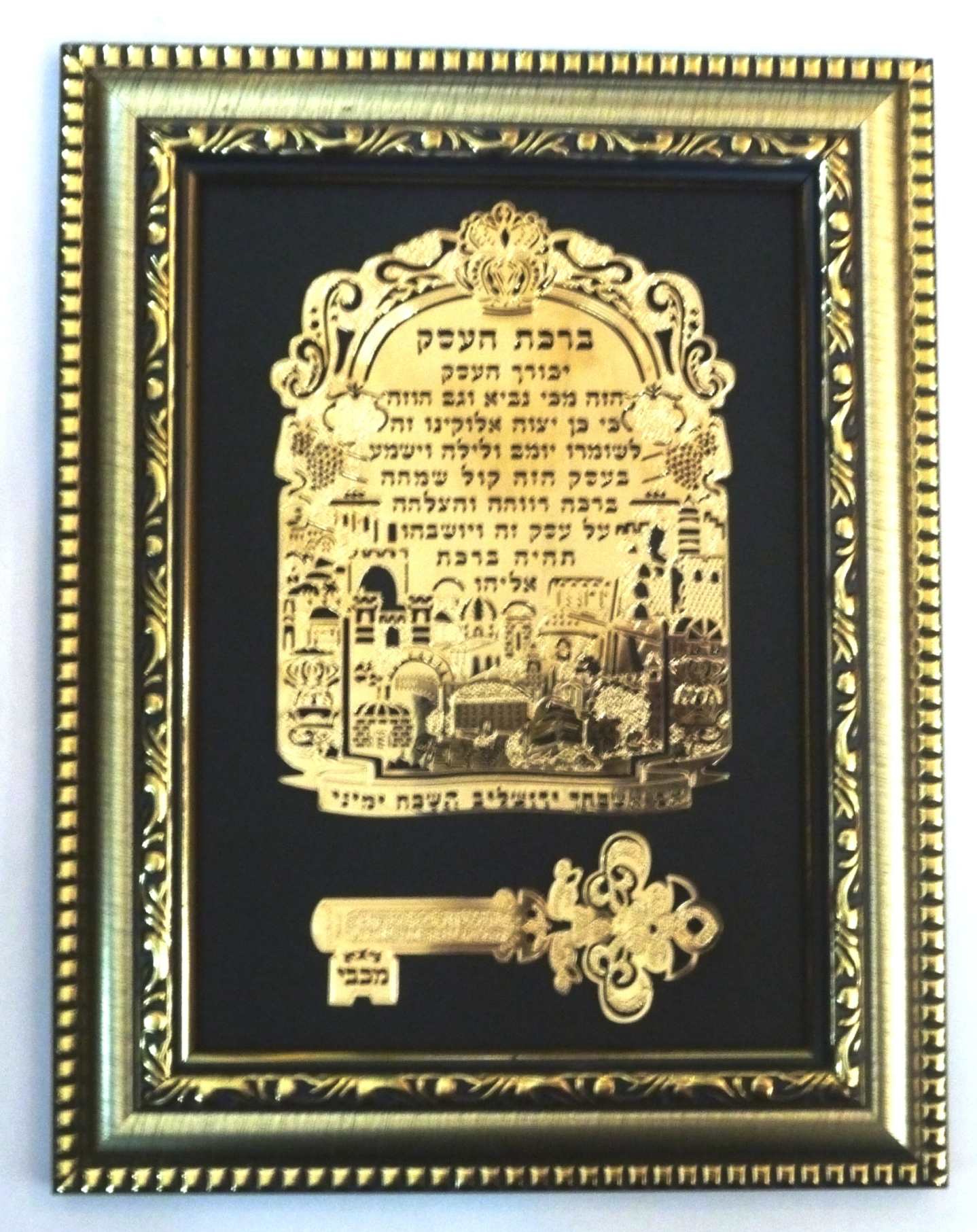Framed Wall Hanging Talisman for a Blessing in Business - Hoshen ...