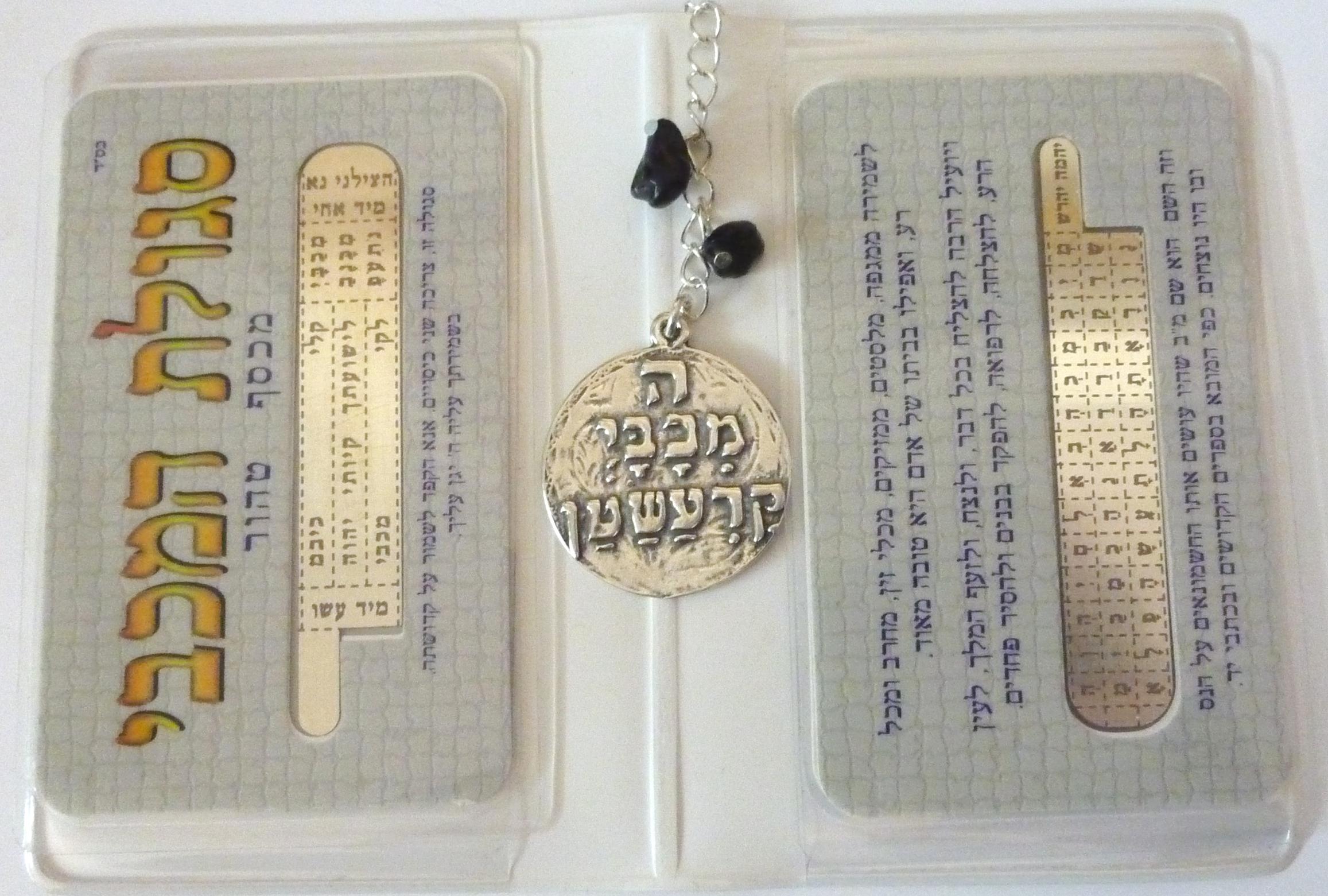 Talisman Maccabee Virtue Sterling silver 925
