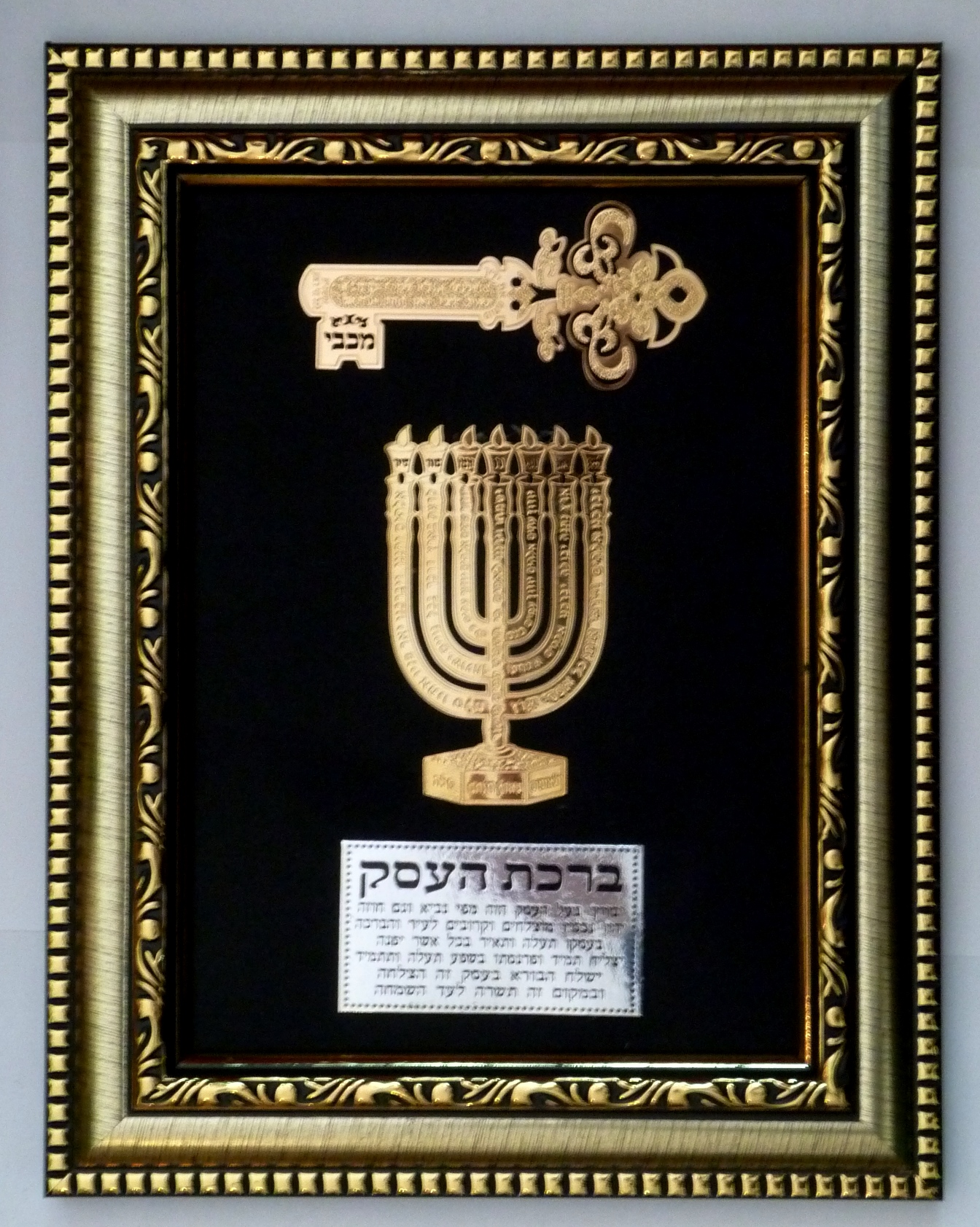Blessing For Business: Menorah and Key